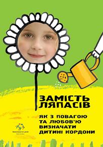 broshura zamist lapasiv cover